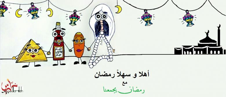 مسلسل رمضان الكرتوني ( رمضان يجمعنا )