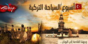 اسبوع السياحة التركي