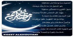 رمضان ..  مرحباً أيها  الضيف الكريم .   الاستاذة كوزيت الخوتانى