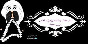 دعاء اليوم السابع مع سبحة رمضان