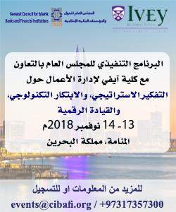 البرنامج التنفيذي للمجلس العام بالتعاون مع كلية آيفي للأعمال في مملكة البحرين