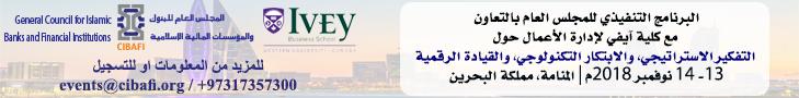 المجلس العام للبنوك الاسلامية