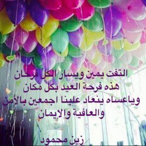 فرحة عيد , زين محمود