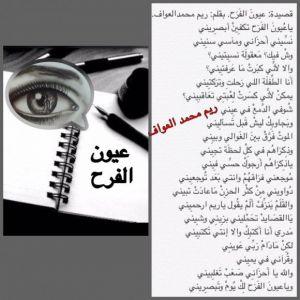 عيون الفرح - ريم محمد العواف