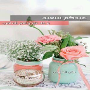 عيدكم سعيد - منى الخليفي - الرياض