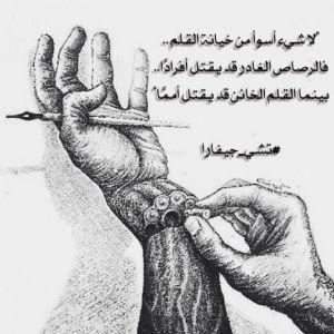 خيانة القلم - أسماء الهاشمية - سلطنة عمان