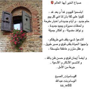 صباح الخير أيها العالم - الوسام عبدالله - الرياض