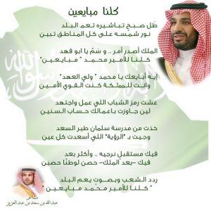 """الأمير الشاعر عبدالله بن سعد: """"كلنا للأمير محمد مبايعين"""""""
