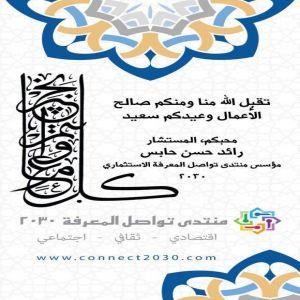 معايدة وتهيئة من السيد رائد حسن حابس