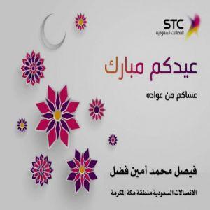 معايدة وتهنئة فيصل بن محمد أمين فضل   مدير الاتصالات السعودية بمنطقة مكة المكرمة بالإنابة
