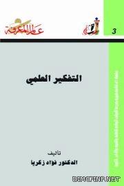 كتاب التفكير العربي