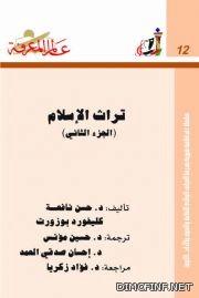 تراث الاسلام