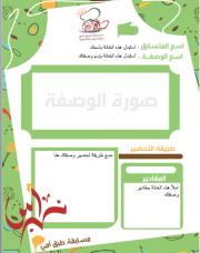 استمارة المشاركة في مسابقة طبق امي الرمضانية