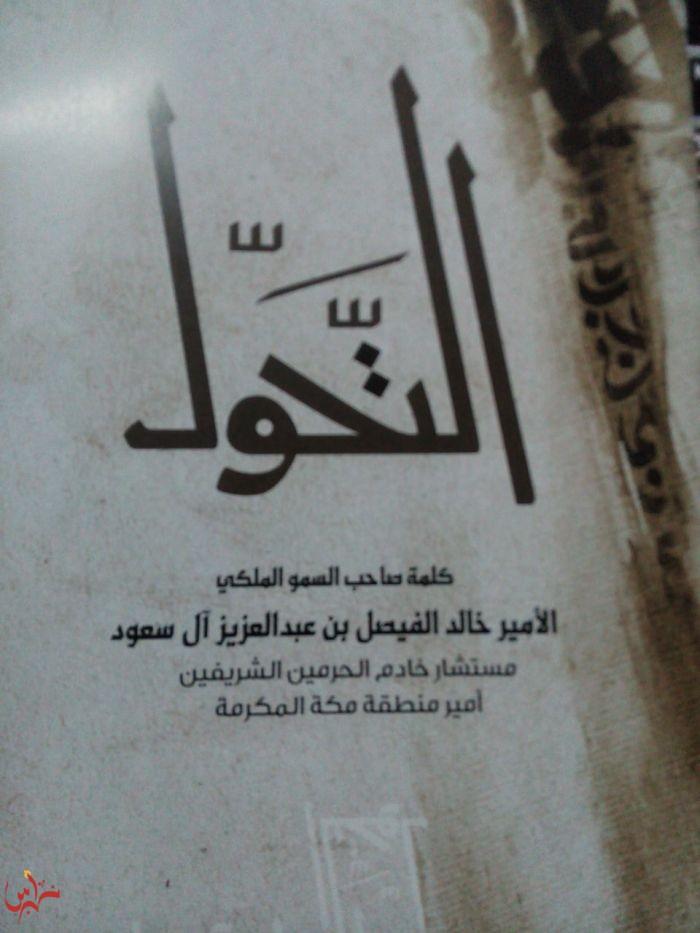 (( التحول )) كلمة الأمير خالد الفيصل في المنتدى الاقتصادي
