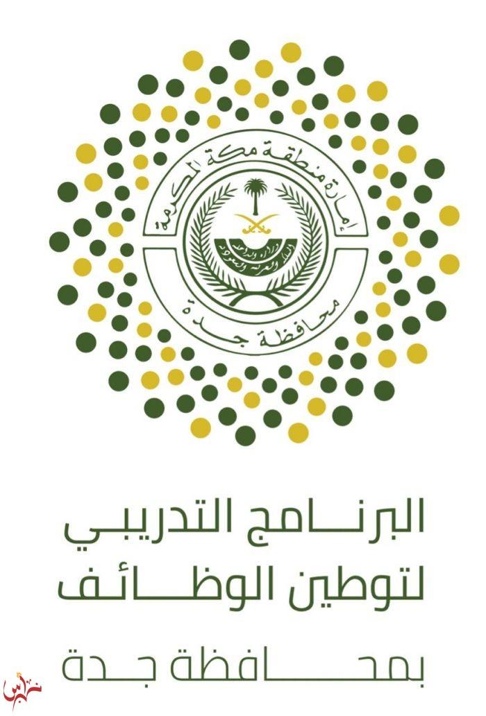الأمير مشعل بن ماجد يطلق البرنامج التدريبي لتوطين الوظائف بجدة المنتهي بالتوظيف غداً