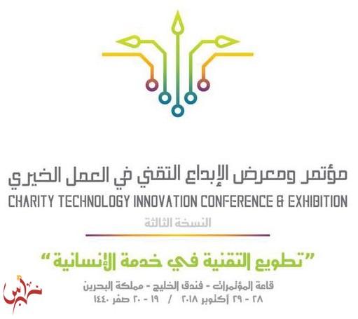 """""""تطويع التقنية لخدمة الإنسانية"""" شعاراً لمؤتمر الإبداع التقني في العمل الخيري"""