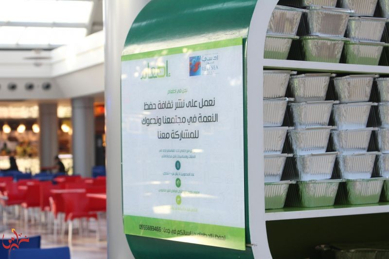 """Investment of 3 million riyals for the preservation of food over 3 years Red Sea Mall and """"ITA'AM"""" on a common cause to instill values of community awareness"""