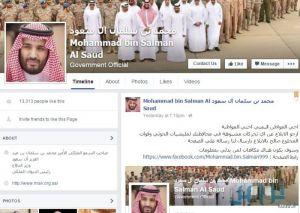 الحوثيون يزوِّرون صفحة على الفيسبوك بإسم الأمير «محمد بن سلمان» للنيّل من أنصار  الشرعية