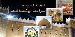 لجنة السياحة والترفيه بغرفة الرياض تشارك في مهرجان الجنادرية 31