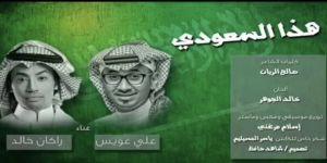 """الريان يُبدع في كلماته ويزيدها جمالاً  صوت """" راكان خالد وعلي عويس """""""