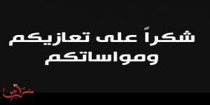 الثانوية 68 بجدة تستقبل عدداً من قيادات إدارة التعليم بجدة للتعزية في وفاة المعلمة بسمة البركين يرحمها الله