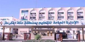 """تعليم مكة المكرمة يعلن بدء المسابقة الوزارية """"مشروع الخط العربي والزخرفة الإسلامية """""""