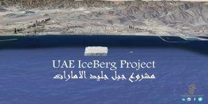 في عام زايد الخير , جبل جليد الإمارات يروي عطش البشرية