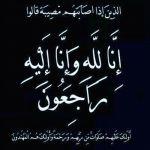 محمد فوزي مرغلاني في ذمة الله