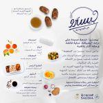 """ضمن الخطوات التنفيذية لبرنامج (TOP5) .. وتقدم قوائم طعام عصرية وفاخرة """"السعودية"""" تطلق خدمة التميز """"بيسترو  Bistro"""" على درجة الضيافة"""