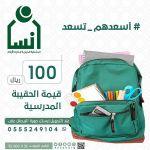 24 ألف طالب وطالبة يستفيدون من الحقيبة المدرسية في (إنسان)