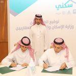 """""""سكني"""" يوقع اتفاقيتين لضخ 11 ألف وحدة سكنية جديدة """"تحت الإنشاء"""" في محافظة جدة"""