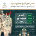 برنامج رسوم الأراضي البيضاء يعلن عن اكتمال تطوير أرضين خاضعتين للرسوم من قبل مالكيها في الدمام