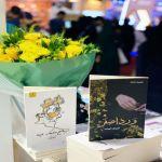 اشواق الحامد تُشارك ب { ورد أصفر و ملامح وجهك حياة } في معرض الكتاب الدولي بجدة بصورته الخامسه