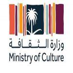 وزارة الثقافة تختتم شهر يناير بأمسيتين أدبيتين في جدة والرياض