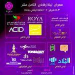 معرض ليلة زفافي بموسمه الثامن عشر في جدة