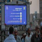 إرشادات وقائية وتوعوية عن (كورونا) الجديد على شاشات ساحات المسجد الحرام