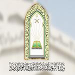 تزامناً مع العودة للمساجد(( الشؤون الإسلامية)) تبث أكثر من ٣٩ مليون رسالة توعوية