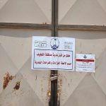 بلدية القطيف تغلق 4 مستودعات مخالفة