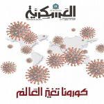 مجلة كلية الملك خالد العسكرية ترصد تغيير كورونا للعالم