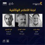 مهرجان أفلام السعودية في دورته السادسة يحدد أسماء لجان التحكيم