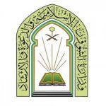 """الشؤون الإسلامية تنظم درساً أسبوعياً """"عن بعد"""" بالرياض"""