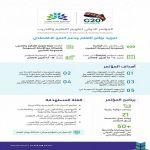 هيئة تقويم التعليم تعلن عقد المؤتمر الدولي لتقويم التعليم والتدريب افتراضيًّا أكتوبر القادم