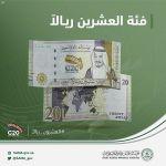 مؤسسة النقد تطرح فئة عشرين ريالاً بمناسبة رئاسة المملكة لمجموعة العشرين