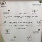 """وزارة """"الموارد البشرية و التنمية الاجتماعية """" توقع مذكرة تعاون مع جمعية حماية الأسرة الخيرية"""