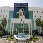 نجاح إزالة رحم بأورام ليفية من مريضة في مجمع الملك عبد الله الطبي في جدة