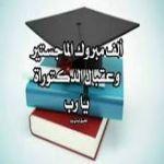 """أبو عوف تُناقش رسالة الماجستير في """" القيادة التربوية """""""