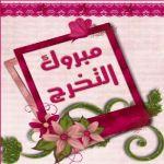 الماجستير للأستاذة / شيخة محمد آل عمر