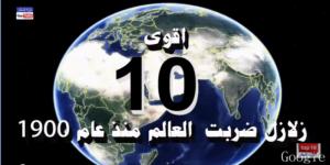 اقوى 10 زلازل بالعالم