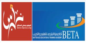 تحقيق واجب وطني نحو خدمة المجتمع بتوقيع شراكة بين صحيفة نبراس الإلكترونية و أكاديمية البترجي للتعليم و التدريب