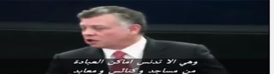 كلمة القاها الملك عبدالله ملك الاردن امس بالامم المتحدة المختصر المفيد  جعلت الجميع يقف احتراماً له